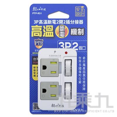 高溫3P斷電2開2插分接器 PTP-R51