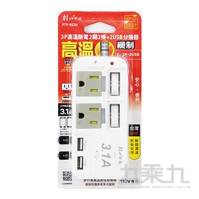 高溫斷電2開2插+2USB分接器3P15A