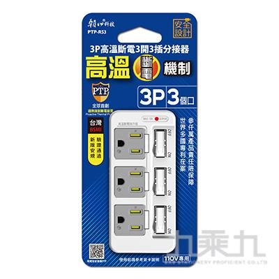 PTP-R53高溫3P斷電3開3插分接器15A