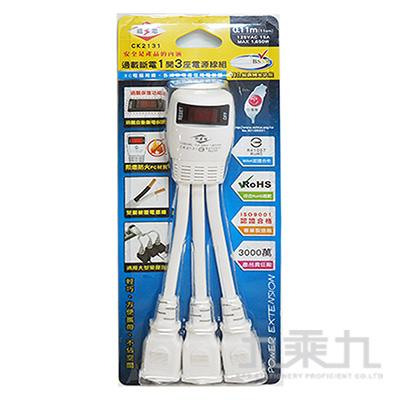 威電1開3座電源線組15A11cm