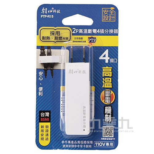 朝日高溫斷電4插分接器2P15A(90度轉插)