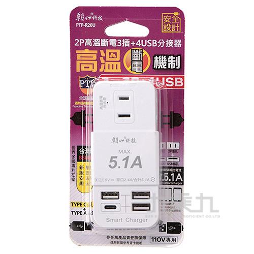 朝日高溫斷電3插+4USB分接器2P15A(附過載)