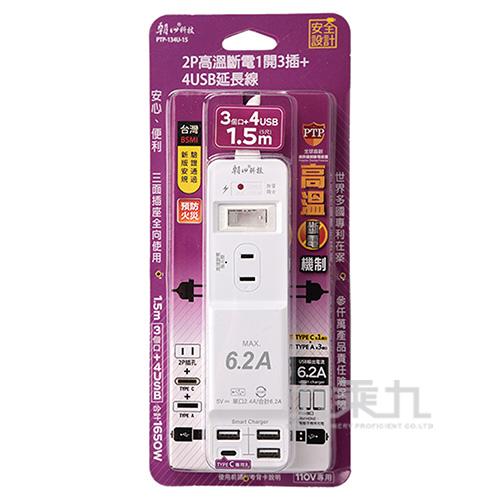 朝日高溫斷電1開3插+4USB延長線2P1.5m PTP-134U-15