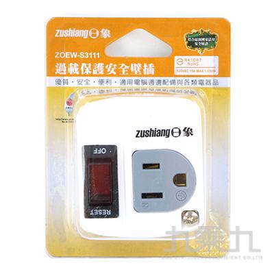 日象1開1座3P安全壁插 ZOEW-S3111
