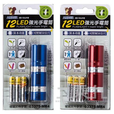 12LED強光手電筒 AB-12L01B