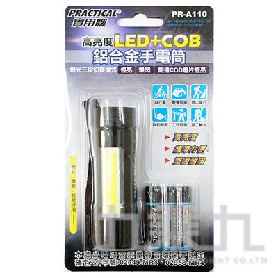 實用LED+COB鋁合金手電筒 PR-A110