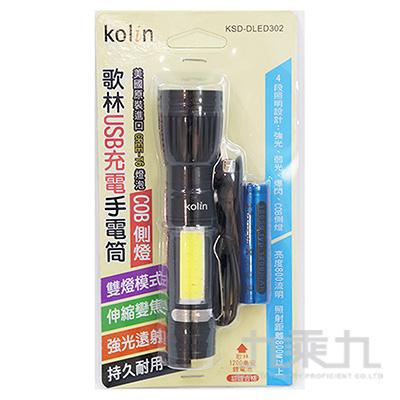 歌林充電式+COB側燈手電筒 KSD-DLED302