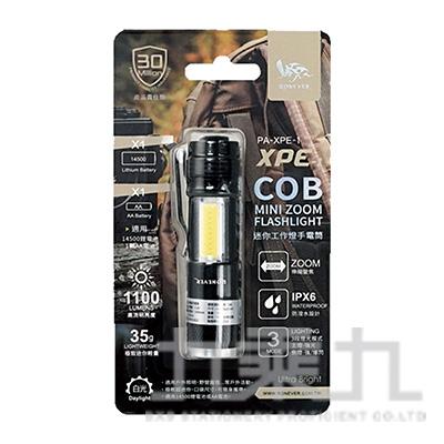 迷你工作燈手電筒 XPE-1
