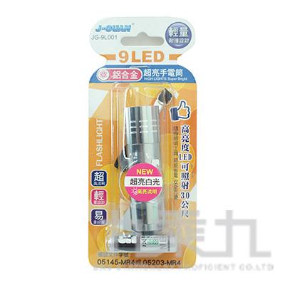 9LED鋁合金超亮手電筒 JG-9L001