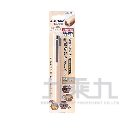高演色暖光筆燈 JG-LED1