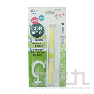超亮COB萬用燈 CX-COB001