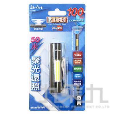 兩用4段式手電筒USB充電100流明 LED-510