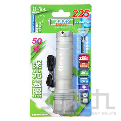 伸縮LED手電筒225流明 LED-TP06