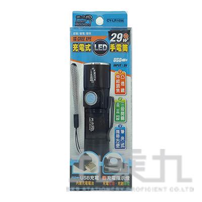 光之員 充電式手電筒 CY-LR1696