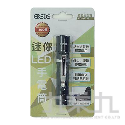 愛迪生 迷你LED手電筒 EDS-G738