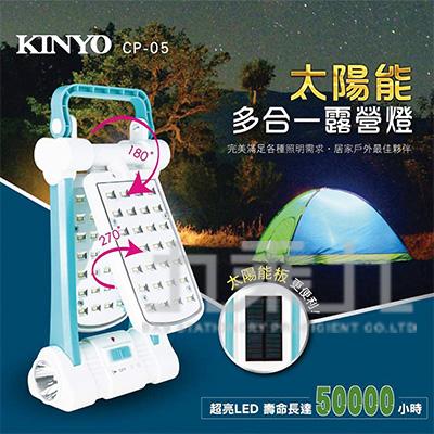 KINYO太陽能多合一露營燈 CP-05