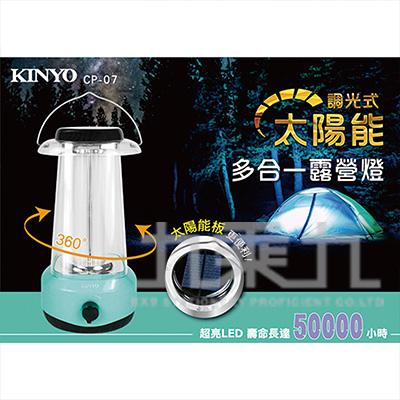 KINYO調光式太陽能多合一露營燈 CP-07