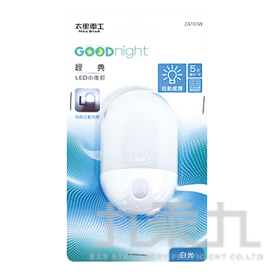 經典LED光感小夜燈-白光 ZA103W