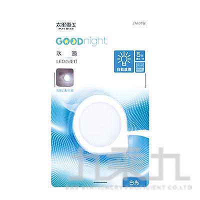 水滴LED光感小夜燈-白光 ZA101W