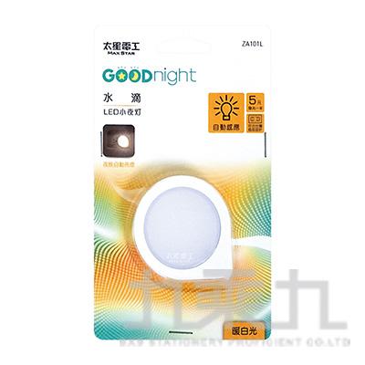 水滴LED光感小夜燈-暖白光 ZA101L