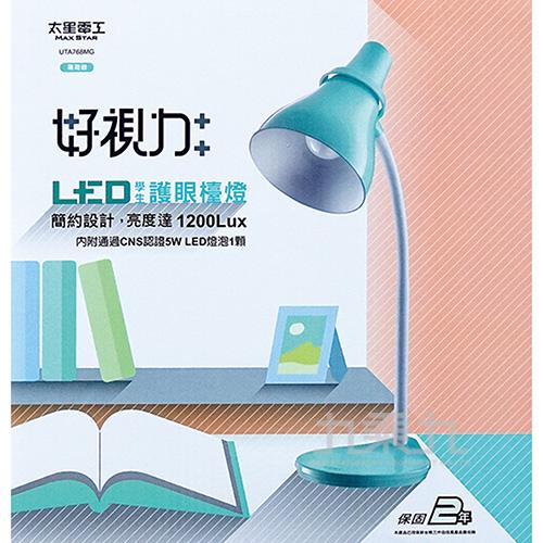 好視力LED學生護眼檯燈-綠 UTA768MG