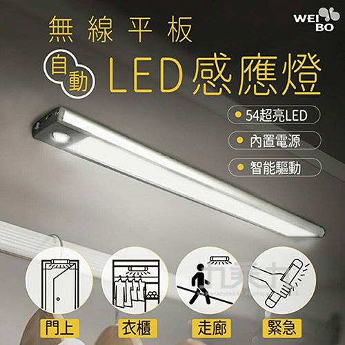 WEIBO無線平板磁吸式LED感應燈54燈(32cm)