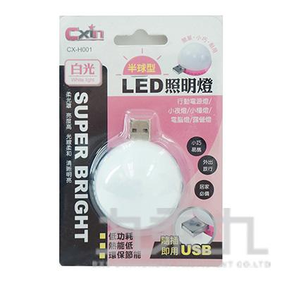 迷你USB半球型照明燈 CX-H001