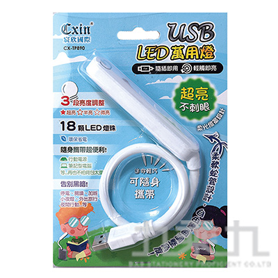LED USB萬用燈 CX-TP890