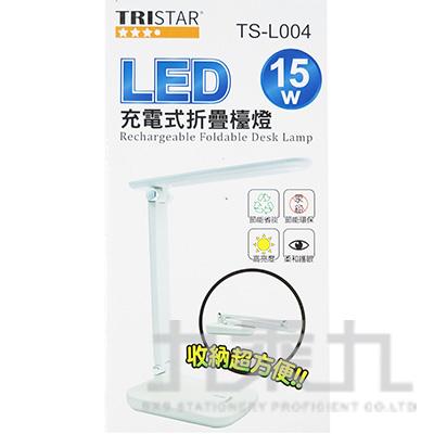 TRISTAR LED充電式摺疊檯燈 TS-L004