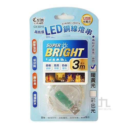 高亮度銅線燈串-供電式3m(暖黃色)