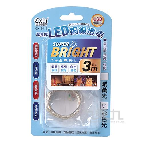 高亮度銅線燈串-供電式3m(彩色光)