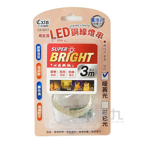 高亮度銅線燈串-電池式3m(暖黃色)