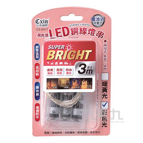 高亮度銅線燈串-電池式3m(彩色光)