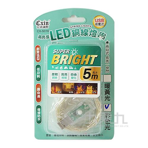 高亮度銅線燈串-供電式5m(彩色光)