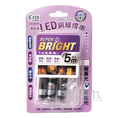 高亮度銅線燈串-電池式5m(彩色光)