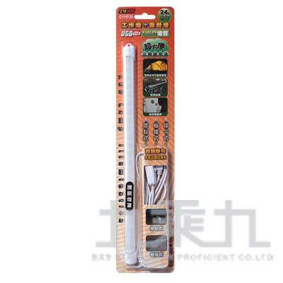 TW焊馬工作燈+露營燈USB燈管(24LED) CY-H5128