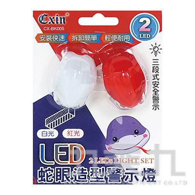 蛇眼造型LED自行車燈 CX-BK005