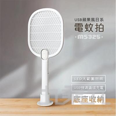 USB蘋果風日系電蚊拍MS325(白.粉2色)