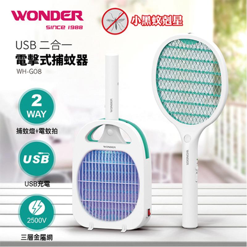 旺德WH-G08二合一電擊式捕蚊器