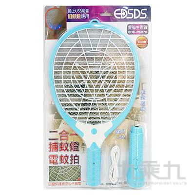 EDSDS二合一捕蚊燈/電蚊拍/藍 EDS-P5678