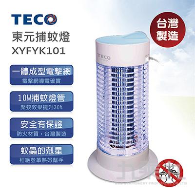 東元10W捕蚊燈 XYFYK101