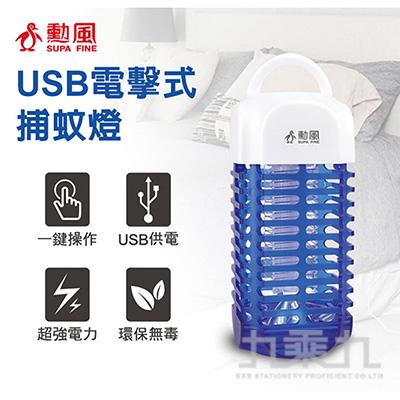勳風USB電擊式捕蚊燈 HF-D661