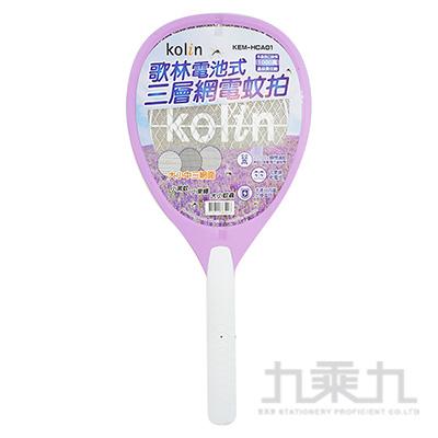 歌林三層電蚊拍-電池式 KEM-HCA01
