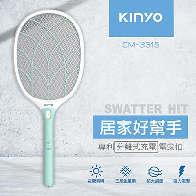 KINYO大網面分離式充電電蚊拍 CM-3315