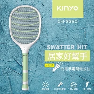 KINYO分離式充電手電筒電蚊拍 CM-3320