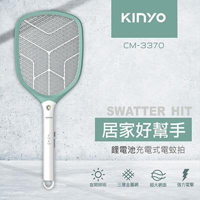 KINYO鋰電池充電蚊拍 CM-3370