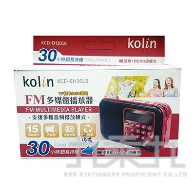 歌林FM多媒體播放器 KCD-EH3016