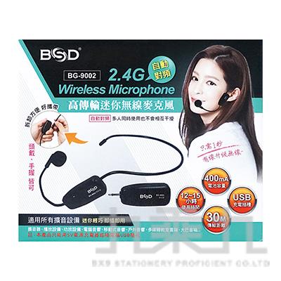 藍牙迷你教學無線麥克風 BG-9002