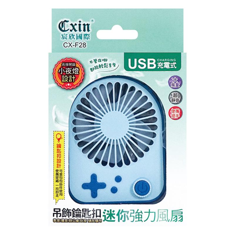 USB充電迷你強力風扇 CX-F28
