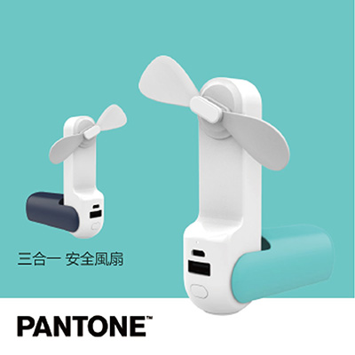 PANTONE三合一手持風扇-海軍藍